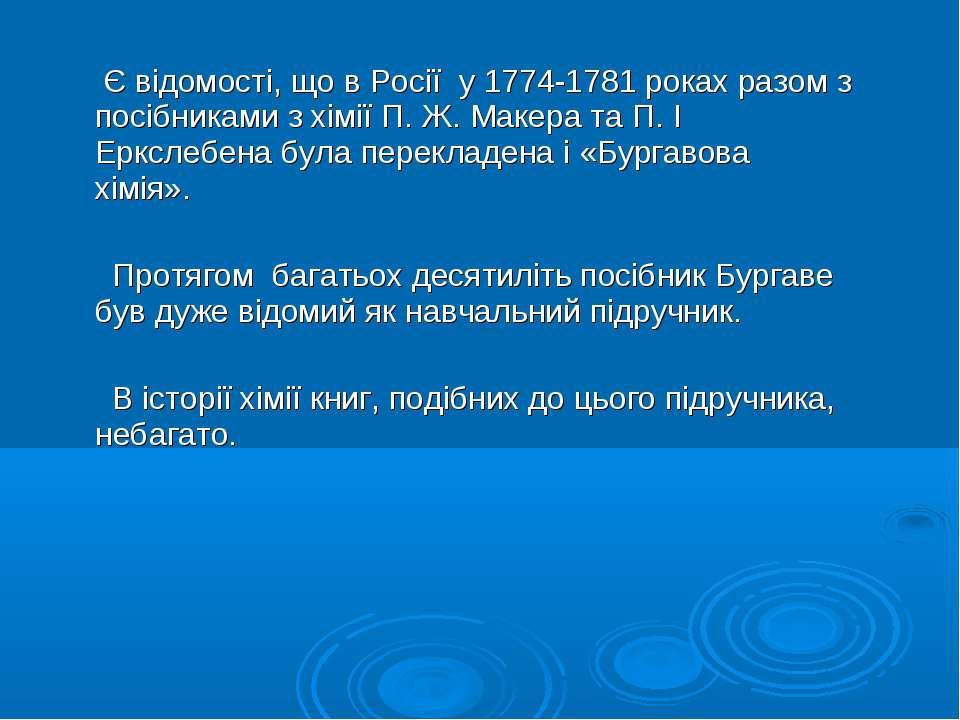 Є відомості, що в Росії у 1774-1781 роках разом з посібниками з хімії П. Ж. М...