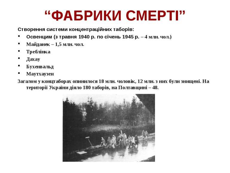"""""""ФАБРИКИ СМЕРТІ"""" Створення системи концентраційних таборів: Освенцим (з травн..."""