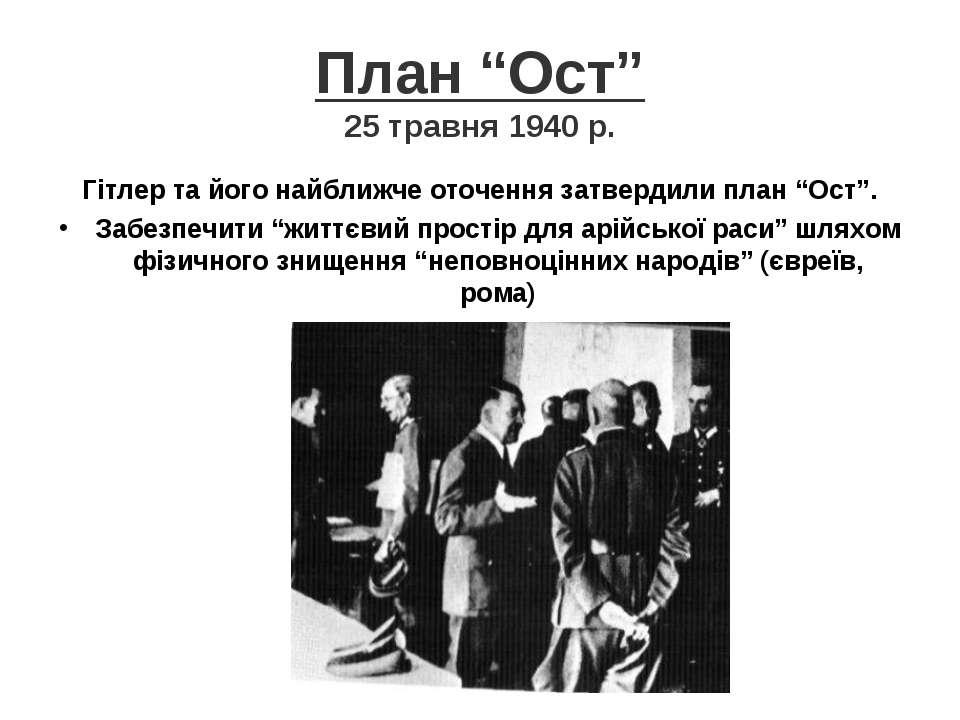 """План """"Ост"""" 25 травня 1940 р. Гітлер та його найближче оточення затвердили пла..."""