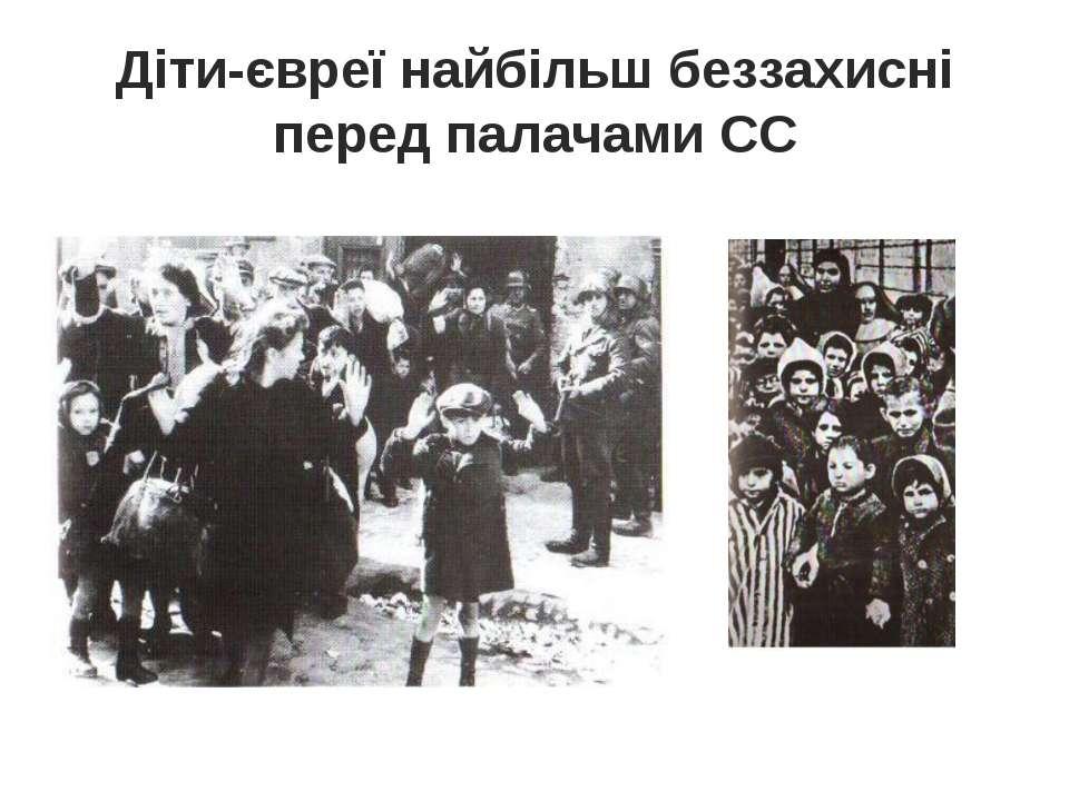 Діти-євреї найбільш беззахисні перед палачами СС