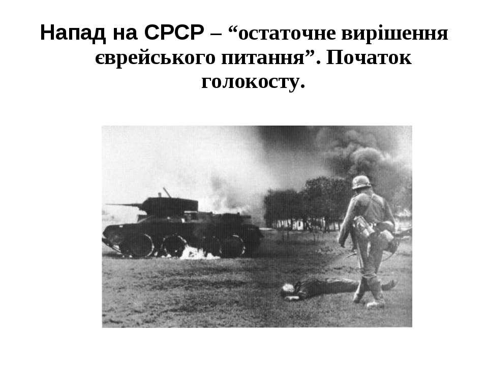 """Напад на СРСР – """"остаточне вирішення єврейського питання"""". Початок голокосту."""