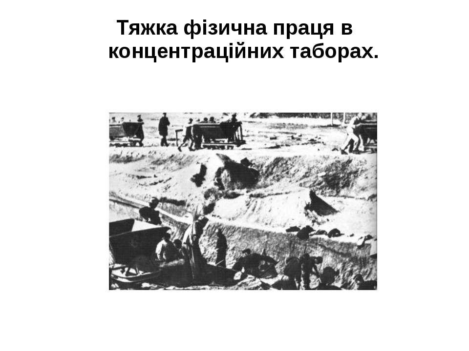 Тяжка фізична праця в концентраційних таборах.