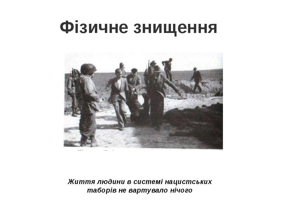 Фізичне знищення Життя людини в системі нацистських таборів не вартувало нічого