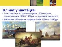 Клімат у мистецтві Ганс Ньюбергер проаналізував 12000 картин, створених між 1...