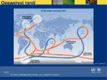 Океанічні течії