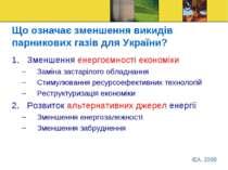 Що означає зменшення викидів парникових газів для України? Зменшення енергоєм...