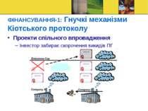 ФІНАНСУВАННЯ-1: Гнучкі механізми Кіотського протоколу Проекти спільного впров...