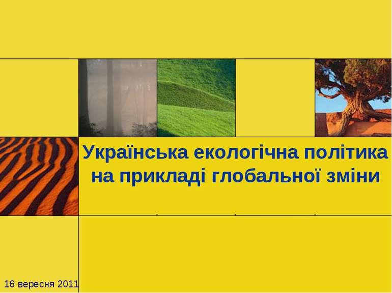 16 вересня 2011 Українська екологічна політика на прикладі глобальної зміни