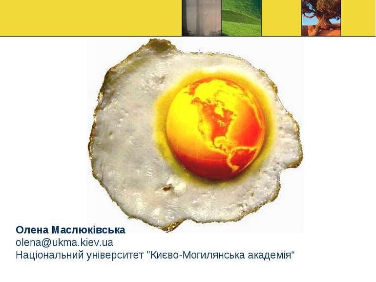 """Олена Маслюківська olena@ukma.kiev.ua Національний університет """"Києво-Могилян..."""