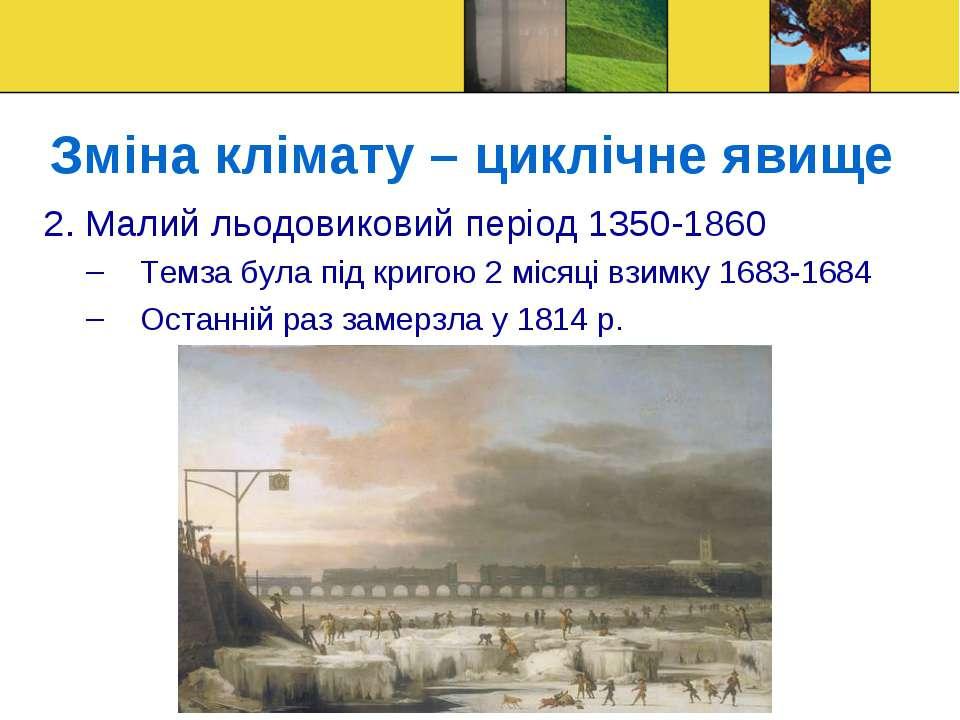 Зміна клімату – циклічне явище 2. Малий льодовиковий період 1350-1860 Темза б...
