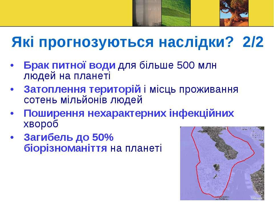Брак питної води для більше 500 млн людей на планеті Затоплення територій і м...