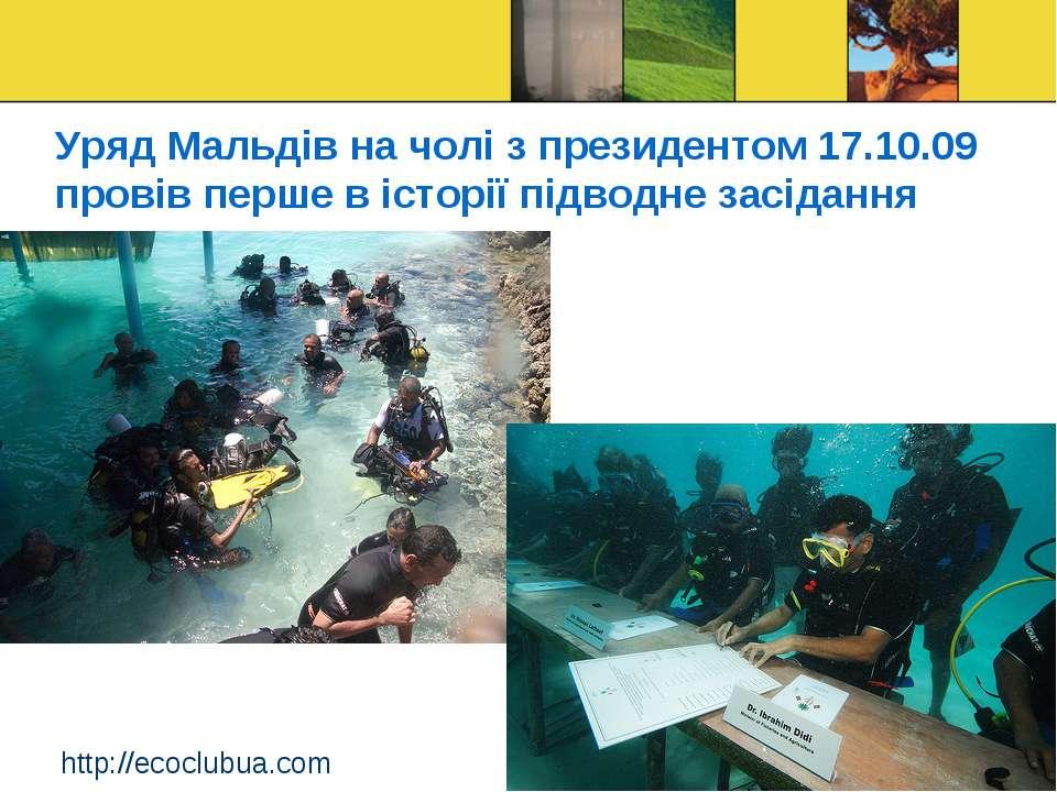 Уряд Мальдів на чолі з президентом 17.10.09 провів перше в історії підводне з...