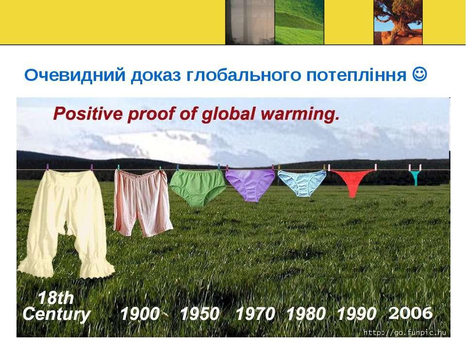 Очевидний доказ глобального потепління