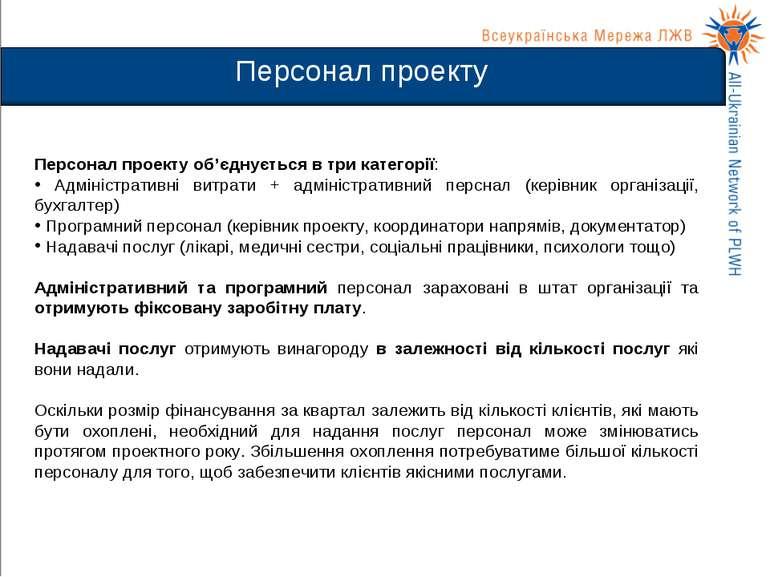 Персонал проекту об'єднується в три категорії: Адміністративні витрати + адмі...