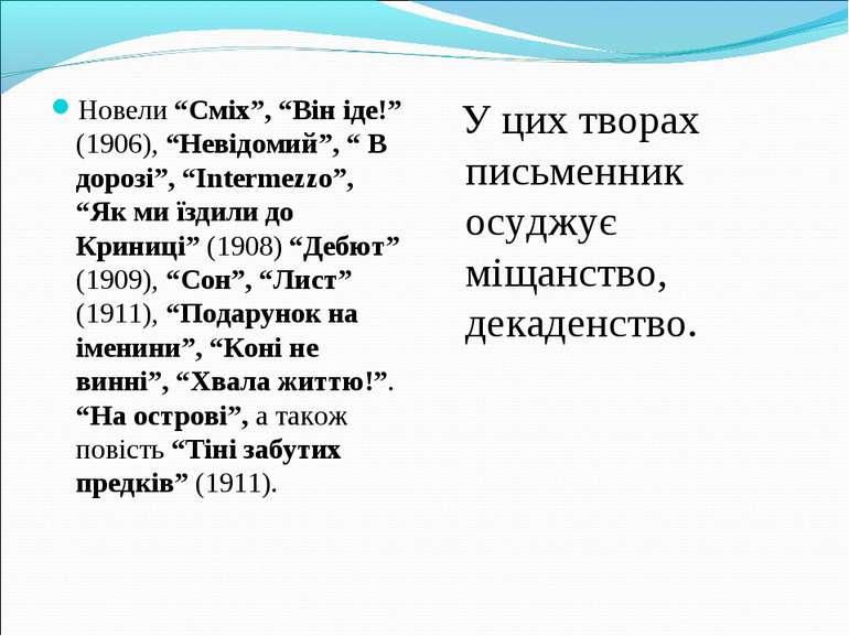 """Новели """"Сміх"""", """"Він іде!"""" (1906), """"Невідомий"""", """" В дорозі"""", """"Intermezzo"""", """"Як..."""
