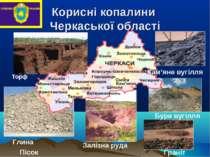 Корисні копалини Черкаської області Торф Кам'яне вугілля Глина Залізна руда Г...