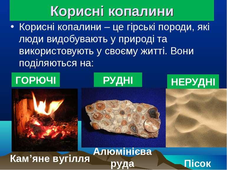 Корисні копалини Корисні копалини – це гірські породи, які люди видобувають у...