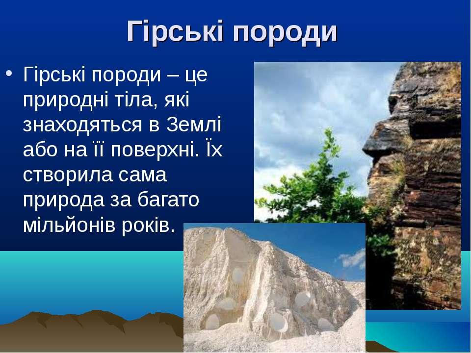 Гірські породи Гірські породи – це природні тіла, які знаходяться в Землі або...