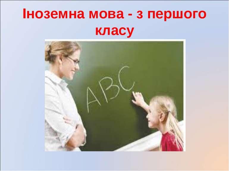 Іноземна мова - з першого класу