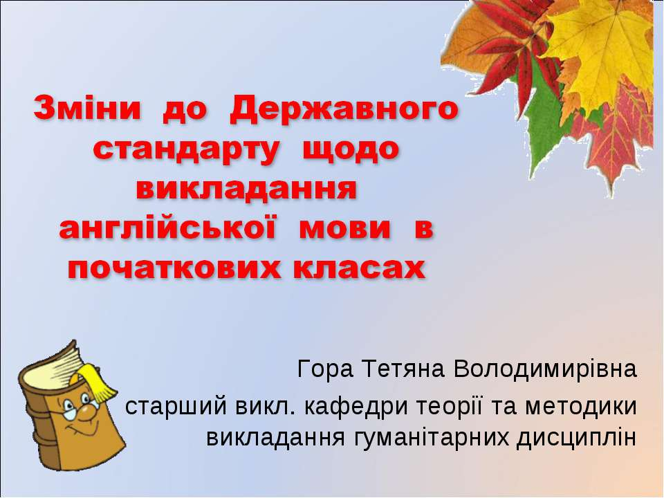 Гора Тетяна Володимирівна старший викл. кафедри теорії та методики викладання...
