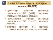 Високоактивна антиретровірусна терапія (ВААРТ) Нуклеозидні інгібітори зворотн...