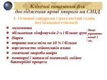 Клінічні показання для дослідження крові хворого на СНІД 1. Основні синдроми ...