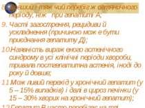 Довший і тяжчий перебіг жовтяничного періоду, ніж при гепатиті А; Часті загос...