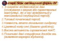 Критерії безжовтяничної форми ВГ: Конкретні епідеміологічні дані (спілкування...