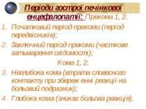 Періоди гострої печінкової енцефалопатії: Прекома 1, 2. Початковий період пре...