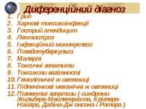 Диференційний діагноз Грип Харчові токсикоінфекції Гострий апендицит Лептоспі...