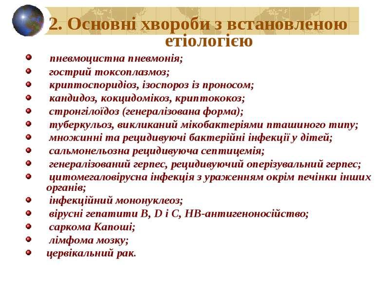 2. Основні хвороби з встановленою етіологією пневмоцистна пневмонія; гострий ...