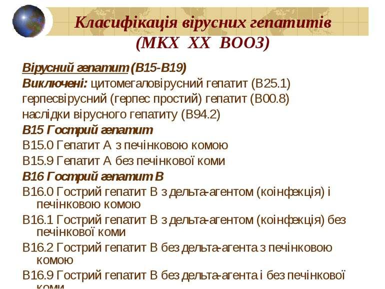 Класифікація вірусних гепатитів (МКХ ХХ ВООЗ) Вірусний гепатит (В15-В19) Викл...
