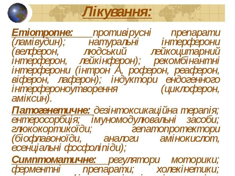 Лікування: Етіотропне: противірусні препарати (ламівудин); натуральні інтерфе...