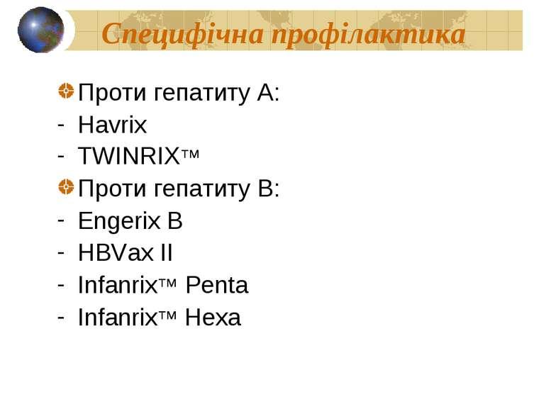 Специфічна профілактика Проти гепатиту А: Havrix TWINRIX™ Проти гепатиту В: E...