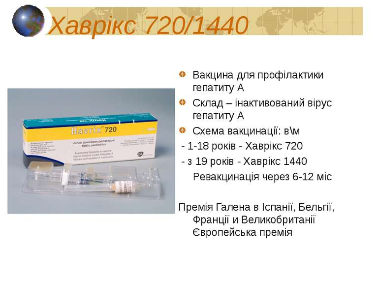 Хаврікс 720/1440 Вакцина для профілактики гепатиту А Склад – інактивований ві...