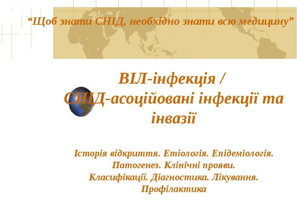 ВІЛ-інфекція / СНІД-асоційовані інфекції та інвазії Історія відкриття. Етіоло...