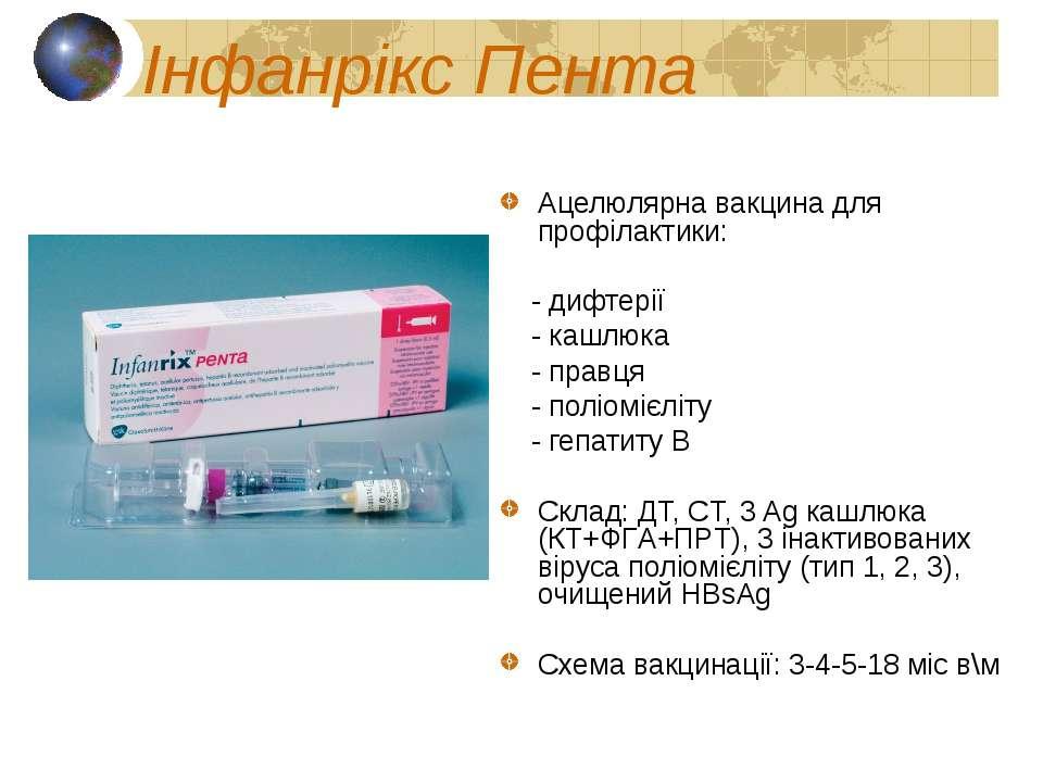 Інфанрікс Пента Ацелюлярна вакцина для профілактики: - дифтерії - кашлюка - п...