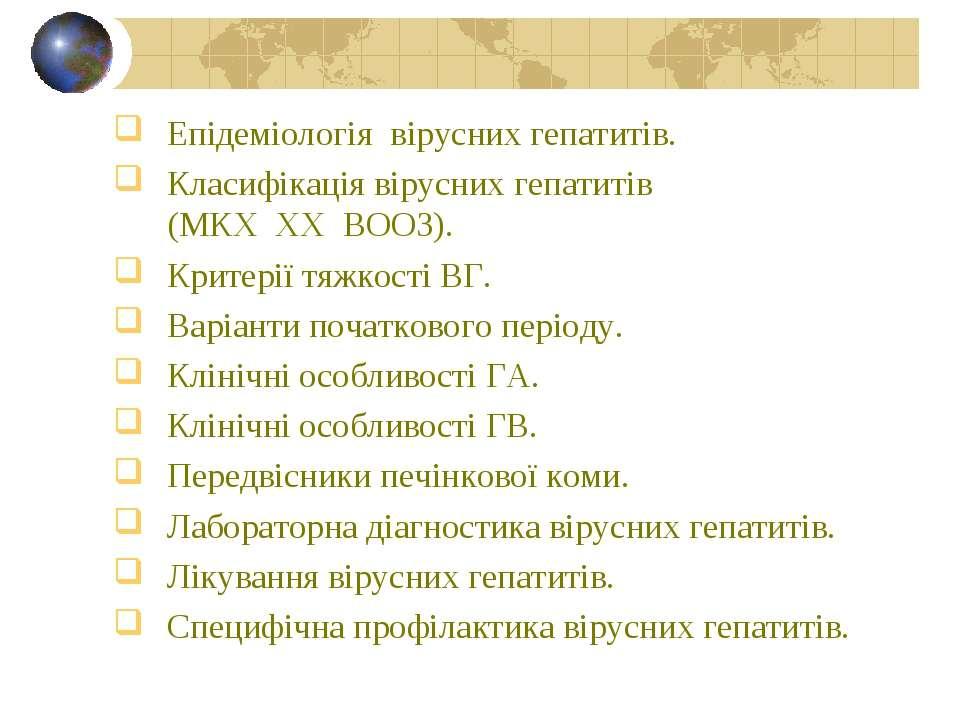 Епідеміологія вірусних гепатитів. Класифікація вірусних гепатитів (МКХ ХХ ВОО...