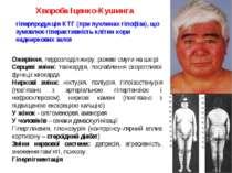 Хвороба Іценко-Кушинга гіперпродукція КТГ (при пухлинах гіпофіза), що зумовлю...
