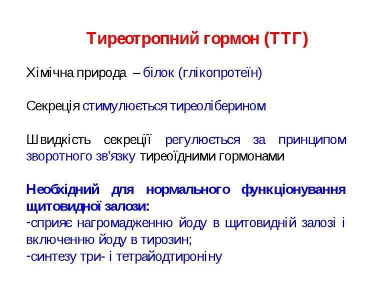 Тиреотропний гормон (ТТГ) Хімічна природа – білок (глікопротеїн) Секреція сти...