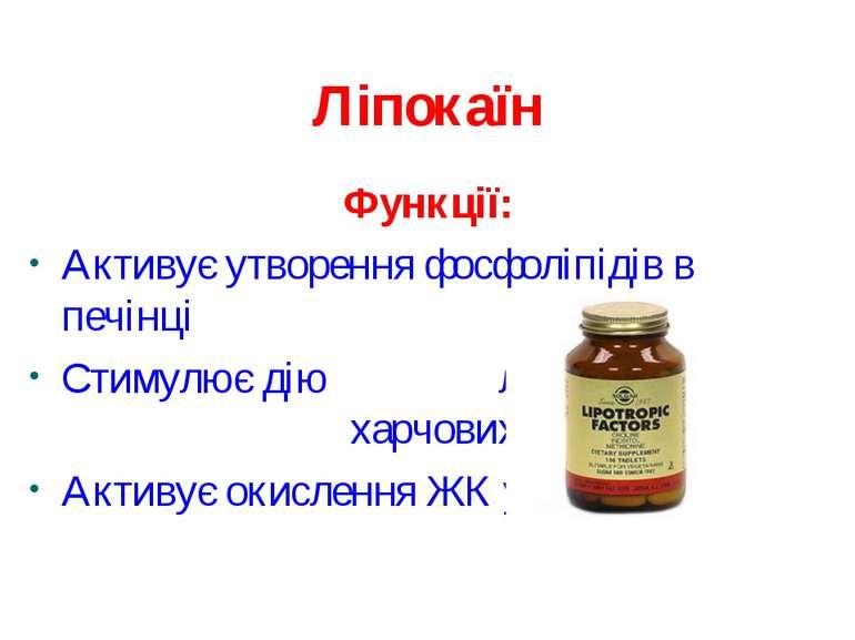 Ліпокаїн Функції: Активує утворення фосфоліпідів в печінці Стимулює дію ліпот...