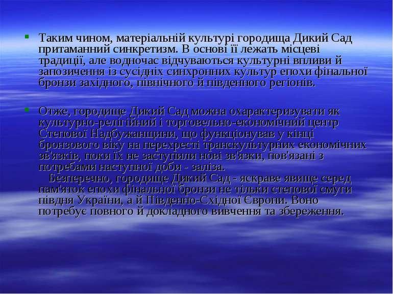 Таким чином, матеріальній культурі городища Дикий Сад притаманний синкретизм....