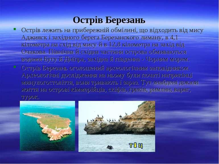 Острів Березань Острів лежить на прибережній обмілині, що відходить від мису ...