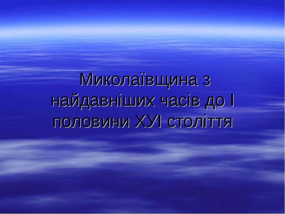 Миколаївщина з найдавніших часів до І половини ХУІ століття