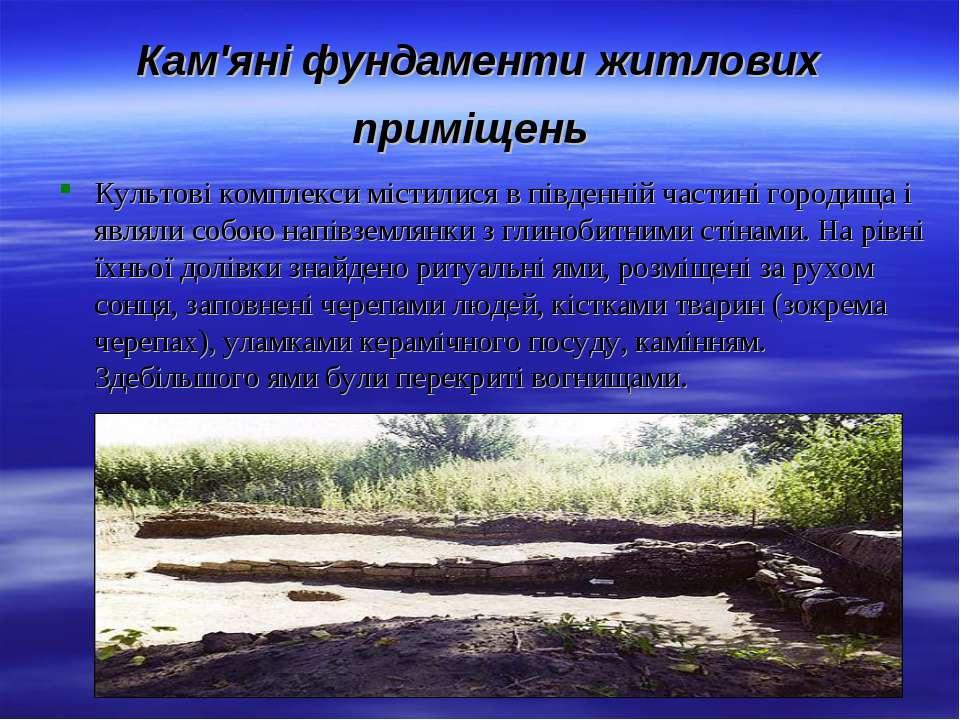 Кам'яні фундаменти житлових приміщень Культові комплекси містилися в південні...