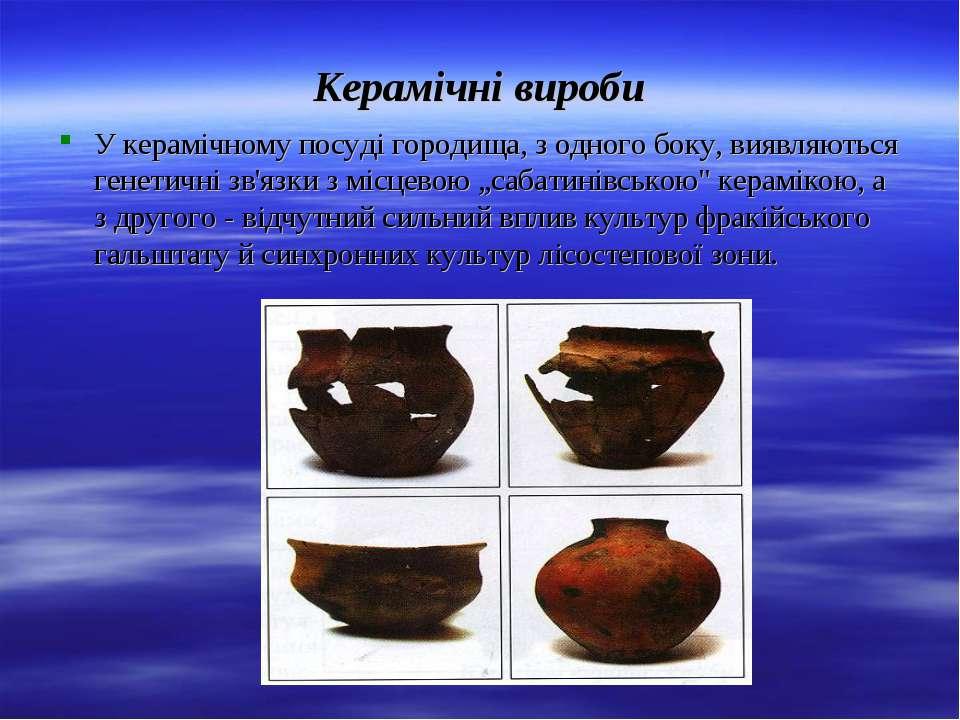 Керамічні вироби У керамічному посуді городища, з одного боку, виявляються ге...
