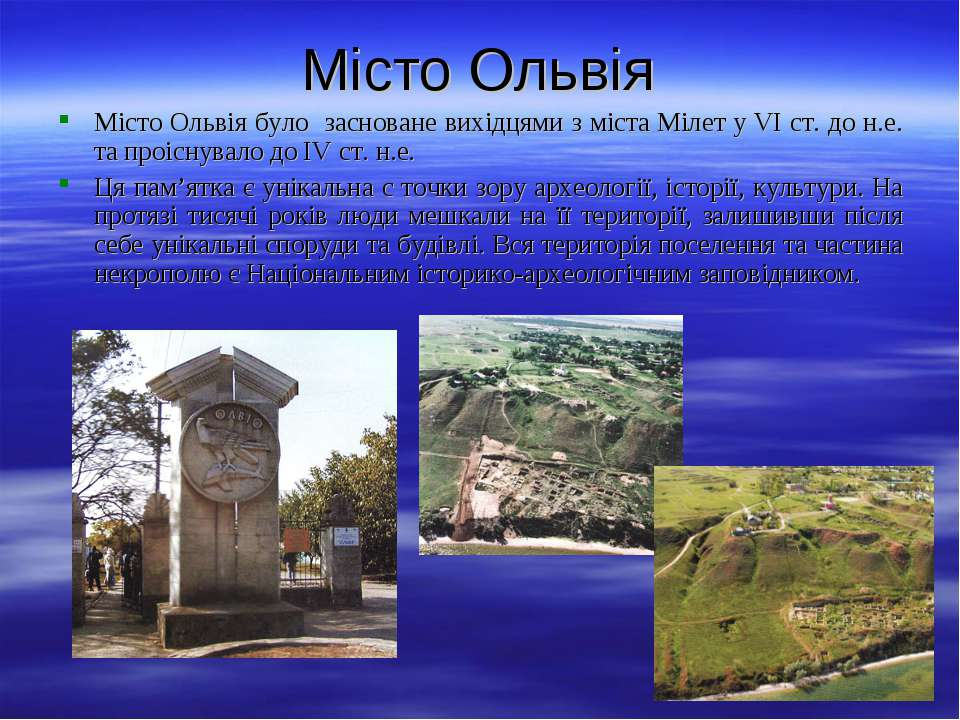 Місто Ольвія Місто Ольвія було засноване вихідцями з міста Мілет у VI ст. до ...
