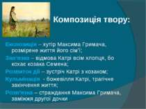 Композиція твору: Експозиція – хутір Максима Гримача, розмірене життя його сі...