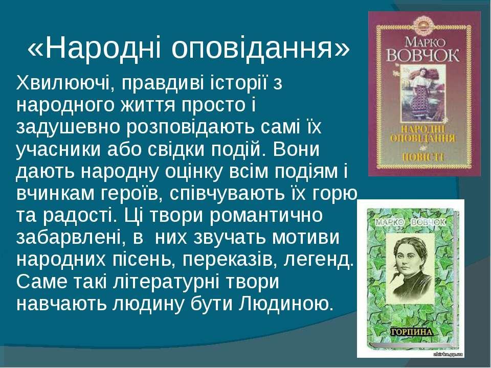 «Народні оповідання» Хвилюючі, правдиві історії з народного життя просто і за...