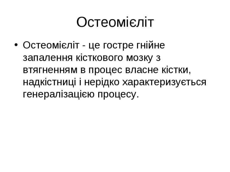 Остеомієліт Остеомієліт - це гостре гнійне запалення кісткового мозку з втягн...